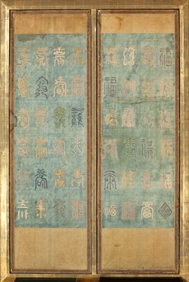 screens embroidered with Chinese characters in muted colors against faded blue background; screens are mounted within larger frame, two per frame (R panel in frame)