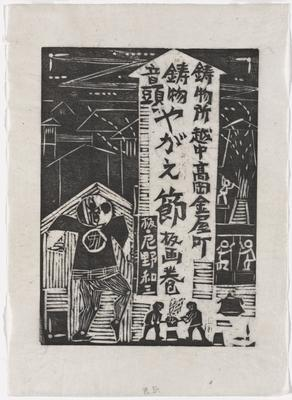 blocky black and white image divided in sections; contorted figure at L with mouth opened, looking up; white tower with black text at R; two figures bottom C holding a pot of metal; stick figures at R stoking a kiln; two figures pulling rope nearby