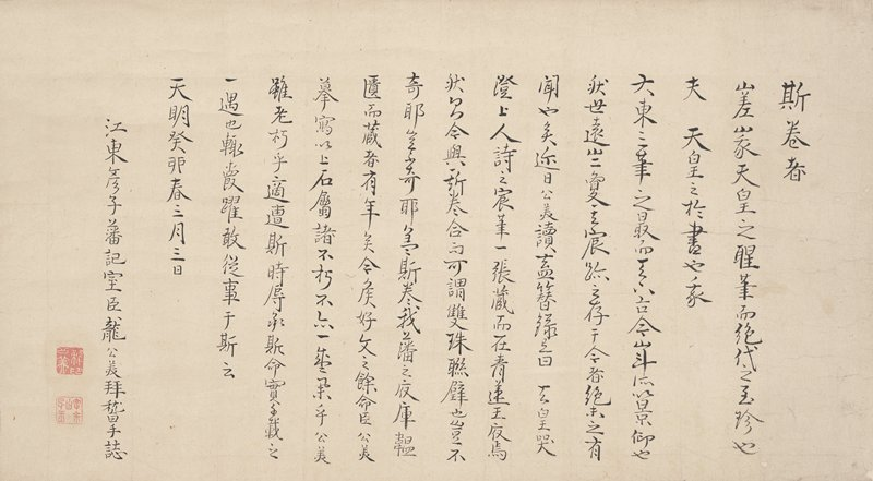 15 lines of calligraphy; thin, precise lines; tan, brown and green mount