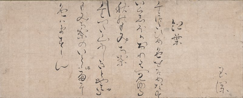 six long lines of delicate calligraphy preceded by two shorter lines at R and LRC