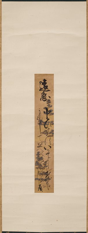 looping, contrasting lines of calligraphy; vertical format; tan paper; organic forms of trees in gold and grey