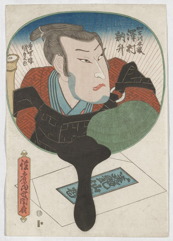 round mirror with green rim and black handle contains figure depicted from chest up in a red garment with blue collar and a sleeveless black garment, slightly loose and disheveled, fastened with a loop at his PL shoulder; green domed object rendered on figure's PL and a bamboo stick on his PR; figure gazes to his left with his mouth slightly open and is set against a white and blue background with radiating red lines; mirror hovers above offset rectangle containing a smaller, blue offset rectangle with Japanese characters; a gold-framed red cartouche floats in BLC and contains Japanese characters; at BLC there is a circular mark containing Japanese characters rendered directly above a rectangle with circle on its right