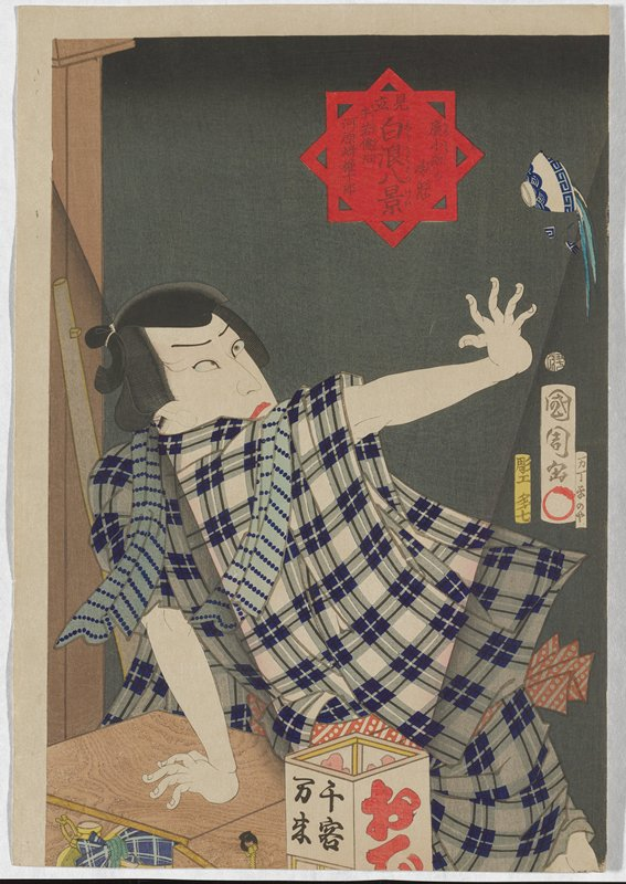 figure leans with left arm on wood box while right arm extends out toward broken cup from which liquid spills out in midair; box contains yellow jug and blue sack with green tie; a lantern with Japanese characters rests in the foreground behind figure and casts v-shaped shadow; brown wood beam on left; the background for scene is charcoal gray; figure wears blue and white garment with a crisscross pattern, blue polka dotted scarf, and an orange polka dotted obi; two red squares intersect in URC to create octagon containing kanji; three cartouches, one yellow and two white all with characters, at center right; a circle with characters floats above the middle cartouche