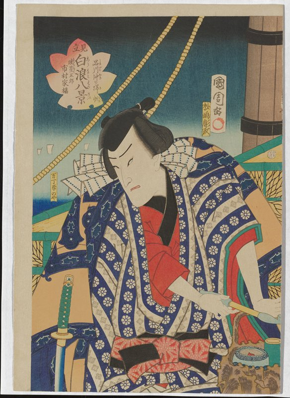 """figure fills the entire foreground and glances over his right shoulder; he holds a tan and blue pipe (?) in right hand; a basket containing two vessels rests on his left and a sword with a teal and yellow grip rests on his right; figure wears multiple layers of tan, blue, and red with obi at waist and scarf at neck; behind him is a fence with aqua supports and a black, petal design; two ropes hang diagonally behind figure in TLQ; a portion of a brown pillar with two black bands is visible at TR; three white squares (ship sails?) visible in distance in TLQ; background is variegating blues; a pink and yellow lotus flower containing characters and two semicircular notches at its base floats in TRC; yellow cartouche with kanji just left of figure's scarf underneath rope; two additional cartouches, one yellow and one white, both containing kanji, float just left of brown pillar; circle with characters 6"""" down and 1/2"""" in from right edge"""