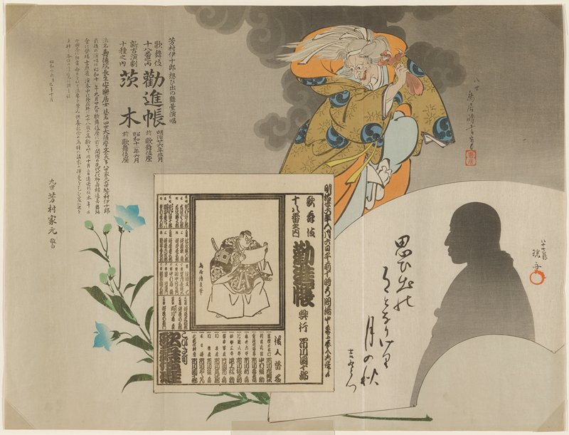 three clustered vignettes accompanied by text (Japanese characters) and decorative stem of blue flowers; L vignette shows man reading scroll framed by a square and Japanese characters on L, R, and bottom; top vignette shows menacing figure in front of black cloud with wind-blown hair holding an animal foot; R vignette shows the shadow of a man in profile within a semi-circle frame with some writing