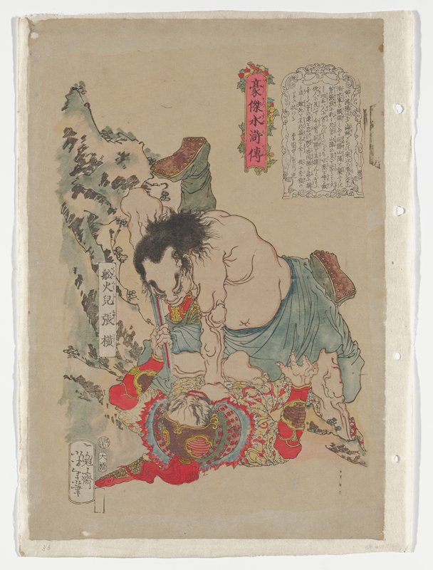 ink drawing with blue, red, brown, yellow and green; two fighting men, foreshortened; man on top is bare chested and wears a blue skirt, holding his PL lower leg across stomach of other man, and holding other man's neck in his PL hand; man on bottom wears brown, yellow and red helmet, red garment with yellow designs, and green boots with brown soles; snow covered tree at left; attached to off-white mount sheet