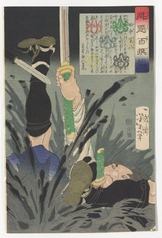 one sheet; legs, face and PR arm of man falling into splashing mud; man holds sword straight up in PR hand and wears black stockings and sandals