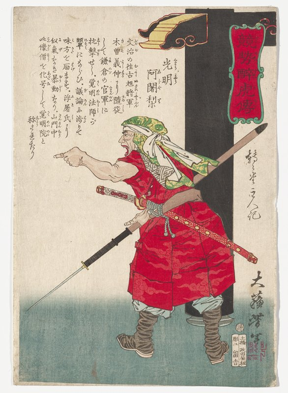 one sheet; standing figure seen from back, pointing with PL hand, with open mouth and face in profile from PL; man is wearing a sleeveless red garment with light red cloud patterns, blue slacks and black boots, and a green and yellow head scarf tied with a white sash; man holds a spear; black column in background at right