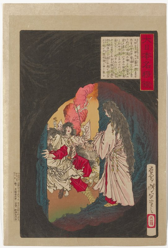 woman standing at right in profile from PL, with long bushy hair, wearing a pink robe and a beaded belt in green, yellow and brown; woman standing in the mouth of a cave, with view of figures outside including man at left wearing white and red; cloud of pink smoke behind figures outside cave