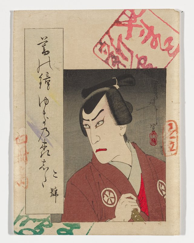 portrait of frowning man in rectangle in LLC, with red lips, head turned slightly toward, PR; man has PR hand on sword handle; wearing purple kimono with white flowers inside circles; grey ground; rectangular block of text at left with pastel shaded ground; one green and three red seals