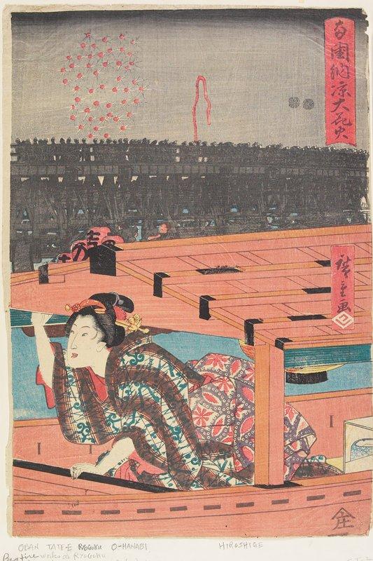 nishiki-e