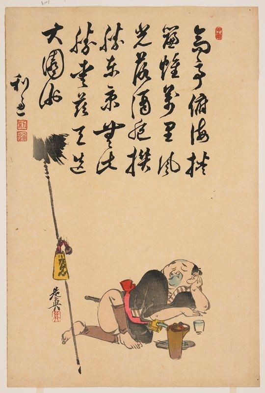 ōtsue style