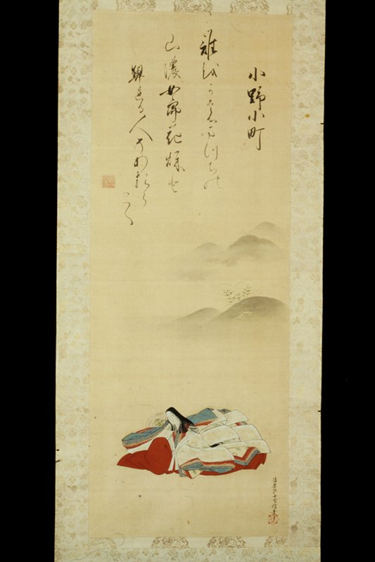 Ono-no-Komachi; with poem by Arisugawa Yukihito-Shin-no.