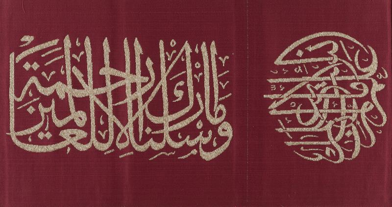 maroon panel with gold brocade calligraphy in a medallion shape at top; linear text below; silver metallic line separating calligraphy medallion and text